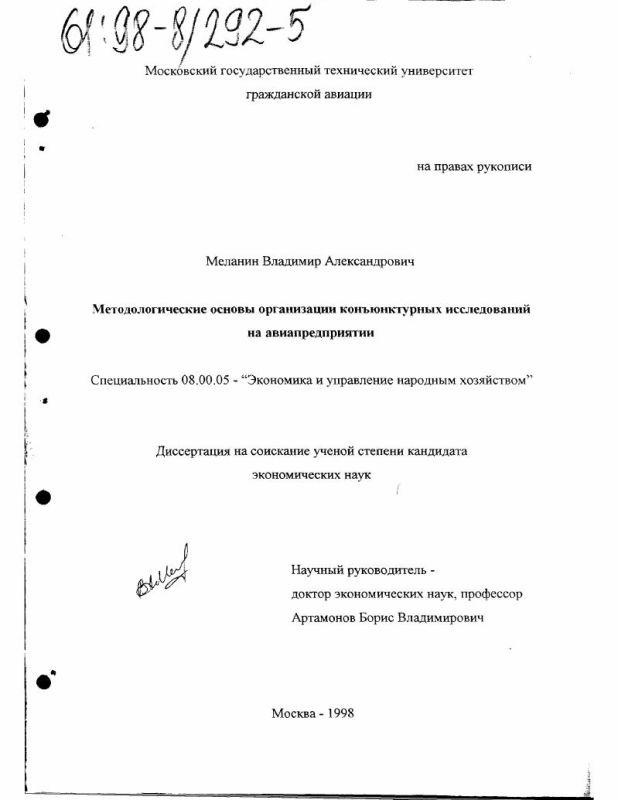 Титульный лист Методологические основы организации конъюнктурных исследований на авиапредприятии