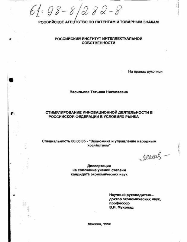 Титульный лист Стимулирование инновационной деятельности в Российской Федерации в условиях рынка
