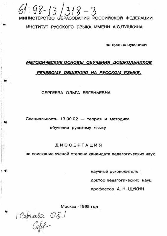 Титульный лист Методические основы обучения дошкольников речевому общению на русском языке