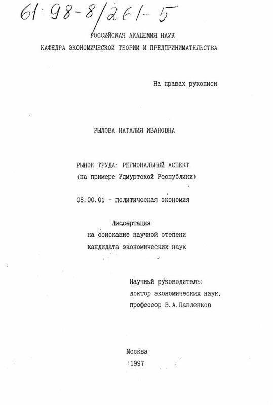Титульный лист Рынок труда: региональный аспект : На прим. Удмурт. Респ.