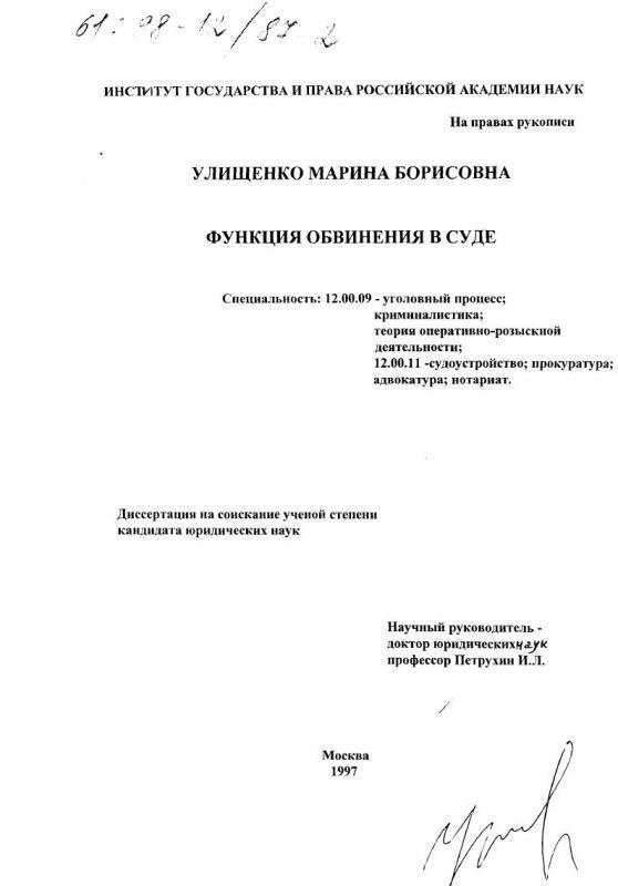 Титульный лист Функция обвинения в суде