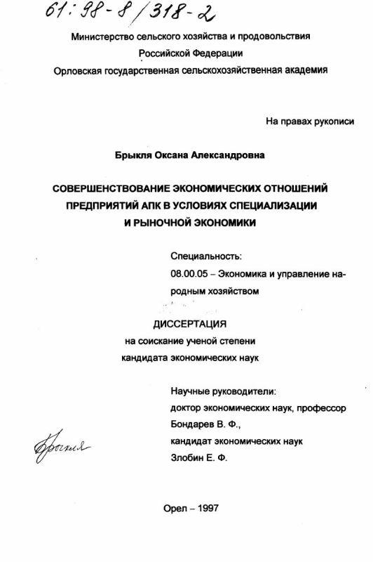 Титульный лист Совершенствование экономических отношений предприятий АПК в условиях специализации и рыночной экономики
