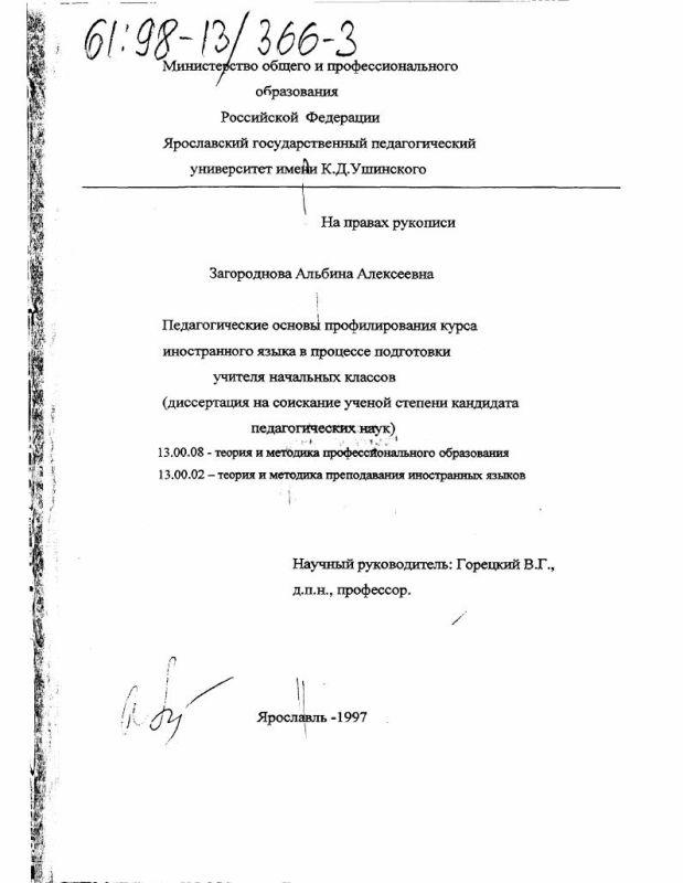 Титульный лист Педагогические основы профилирования курса иностранного языка в процессе подготовки учителя начальных классов