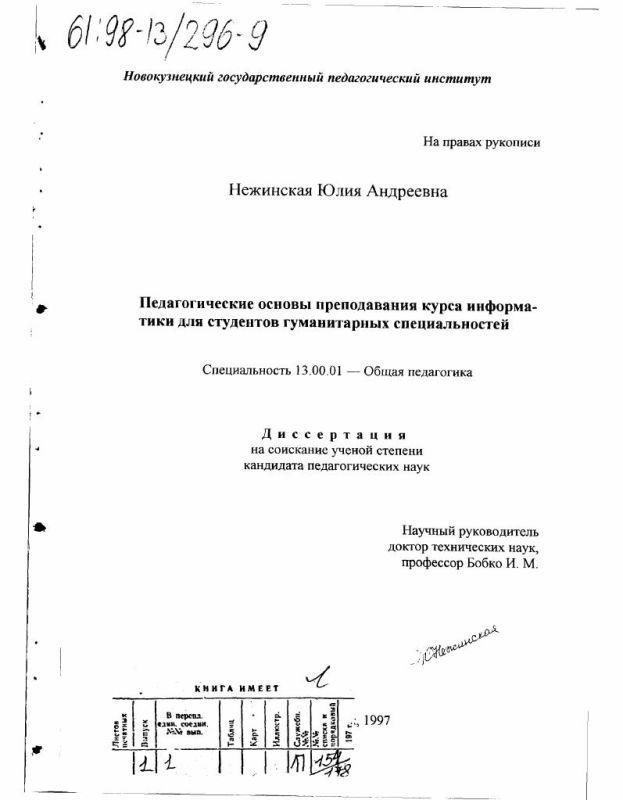 Титульный лист Педагогические основы преподавания курса информатики для студентов гуманитарных специальностей