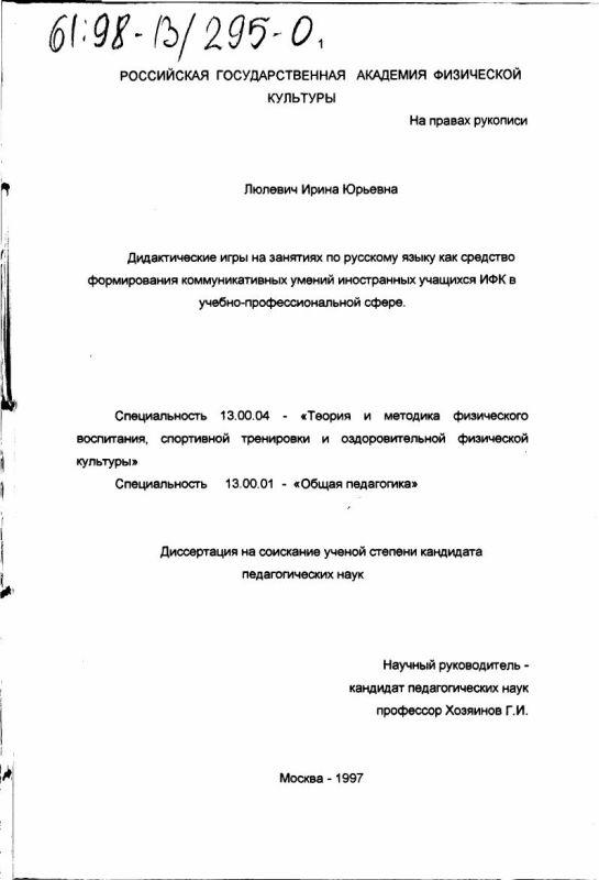 Титульный лист Дидактические игры на занятиях по русскому языку как средство формирования коммуникативных умений иностранных учащихся ИФК в учебно-профессиональной сфере