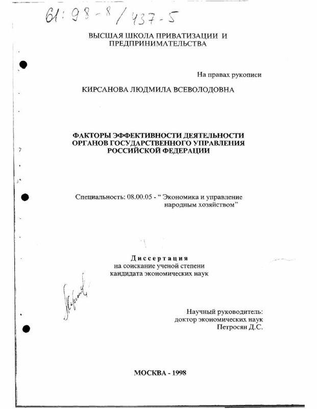 Титульный лист Факторы эффективности деятельности органов государственного управления Российской Федерации
