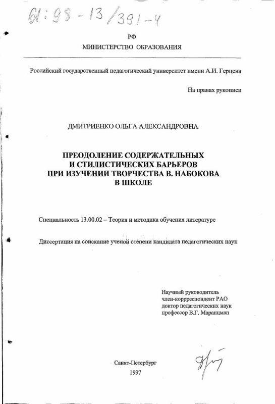 Титульный лист Преодоление содержательных и стилистических барьеров при изучении творчества В. Набокова в школе