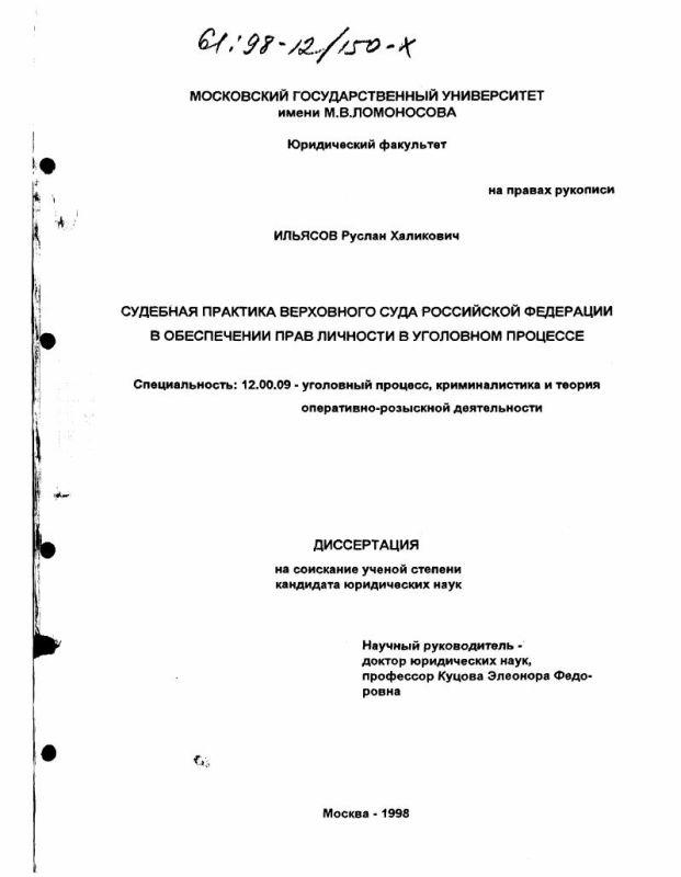 Титульный лист Судебная практика Верховного суда Российской Федерации в обеспечении прав личности в уголовном процессе