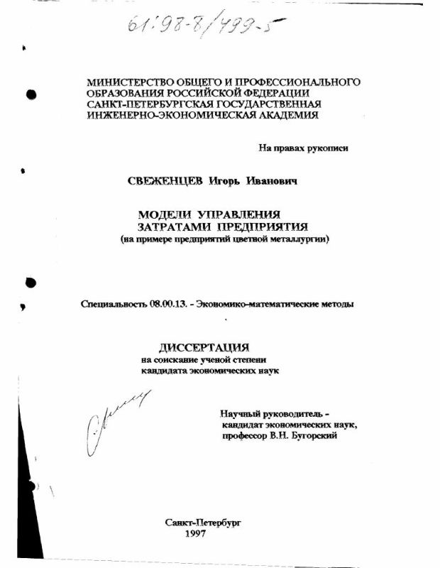 Титульный лист Модели управления затратами предприятия : На прим. предприятий цветной металлургии