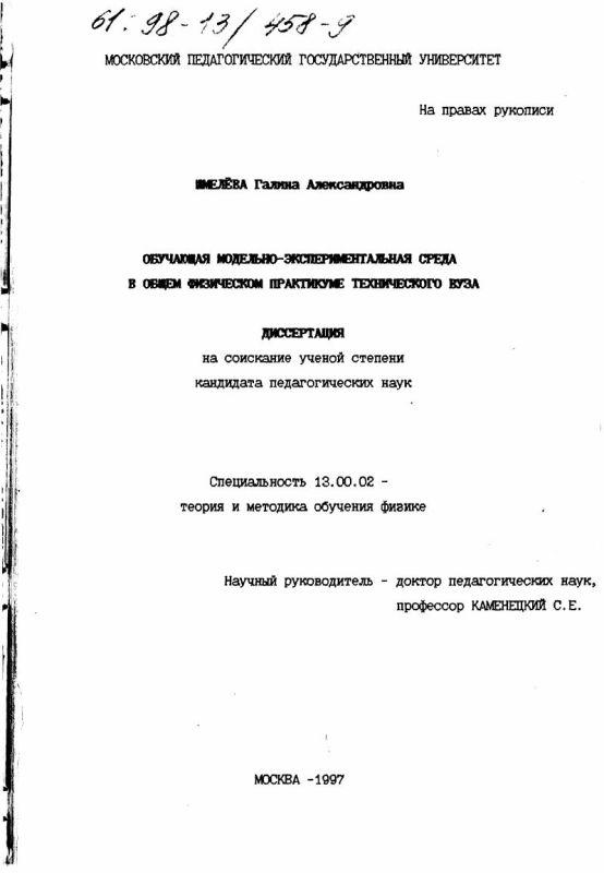 Титульный лист Обучающая модельно-экспериментальная среда в общем физическом практикуме технического вуза