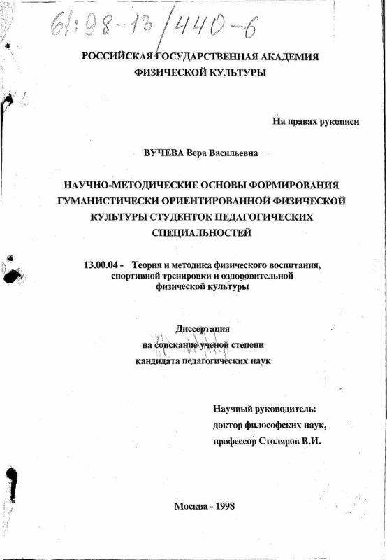 Титульный лист Научно-методические основы формирования гуманистически ориентированной физической культуры студенток педагогических специальностей