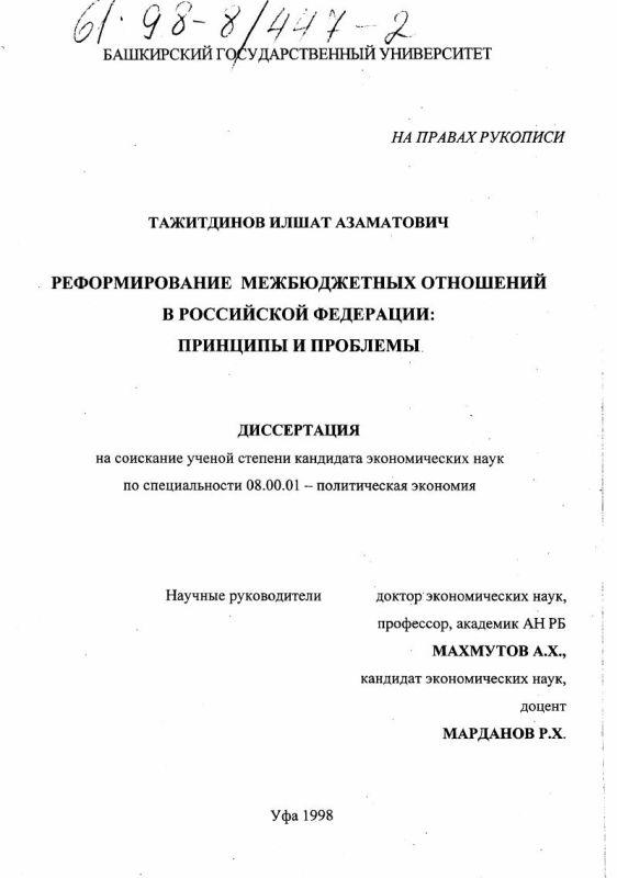 Титульный лист Реформирование межбюджетных отношений в Российской Федерации : Принципы и проблемы
