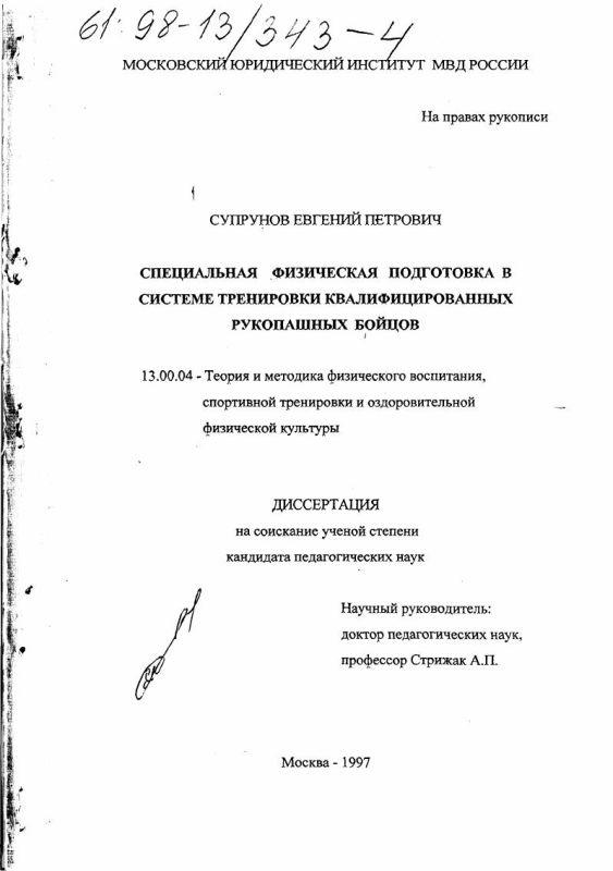 Титульный лист Специальная физическая подготовка в системе тренировки квалифицированных рукопашных бойцов