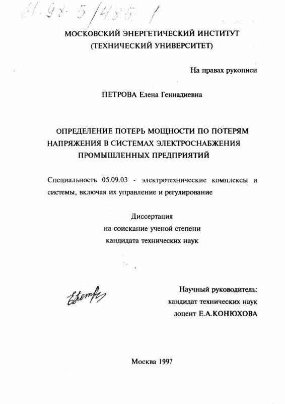 Титульный лист Определение потерь мощности по потерям напряжения в системах электроснабжения промышленных предприятий