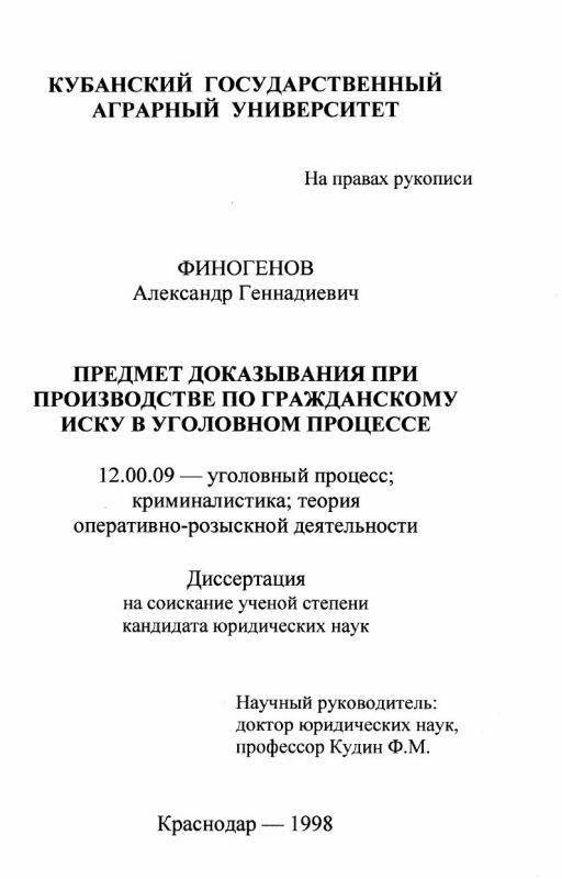 Титульный лист Предмет доказывания при производстве по гражданскому иску в уголовном процессе