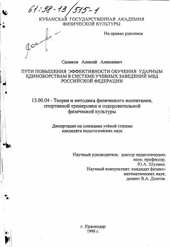 Титульный лист Пути повышения эффективности обучения ударным единоборством в системе учебных заведений МВД Российской Федерации