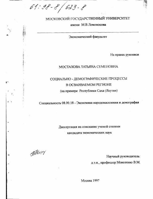 Титульный лист Социально-демографические процессы в осваиваемом регионе : На прим. Респ. Саха, Якутия