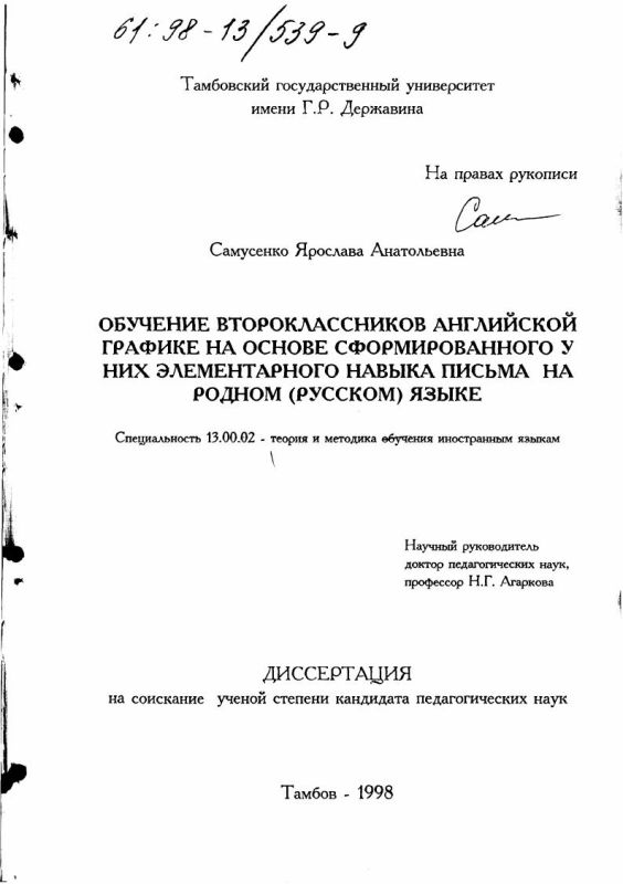 Титульный лист Обучение второклассников английской графике на основе сформированного у них элементарного навыка письма на родном (русском) языке