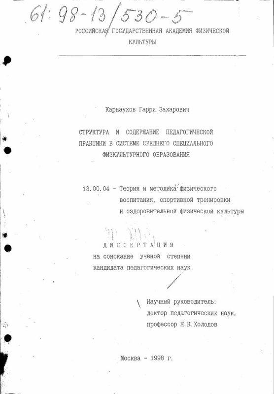Титульный лист Структура и содержание педагогической практики в системе среднего специального физкультурного образования