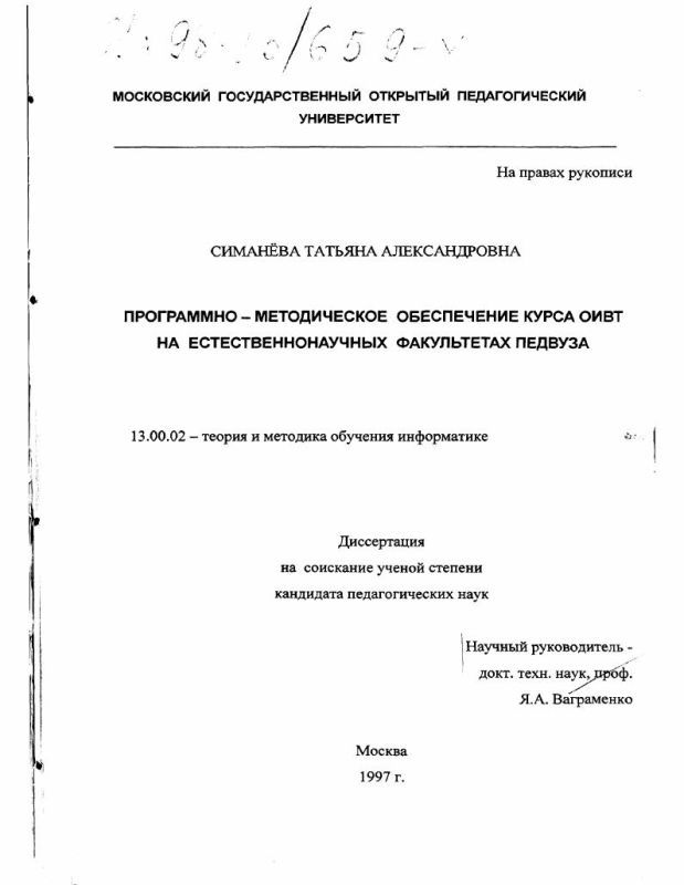 Титульный лист Программно-методическое обеспечение курса ОИВТ на естественнонаучных факультетах педвуза