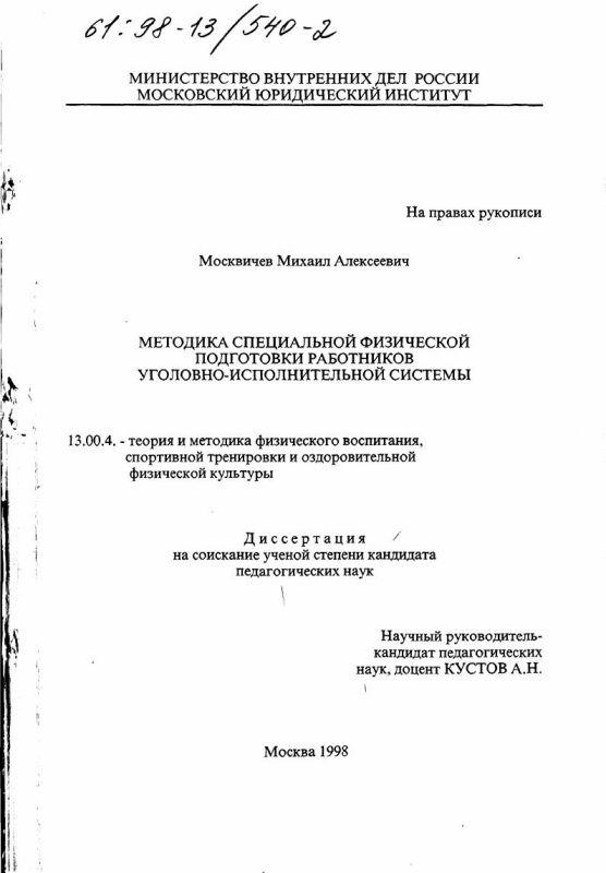 Титульный лист Методика специальной физической подготовки работников уголовно-исполнительной системы