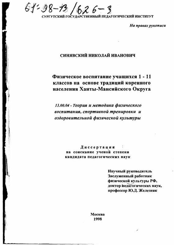 Титульный лист Физическое воспитание учащихся I-II классов на основе традиций коренного населения Ханты-Мансийского Округа