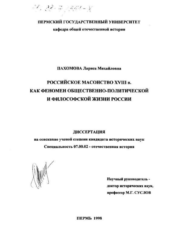 Титульный лист Российское масонство 18 века как феномен общественно-политической и философской жизни России