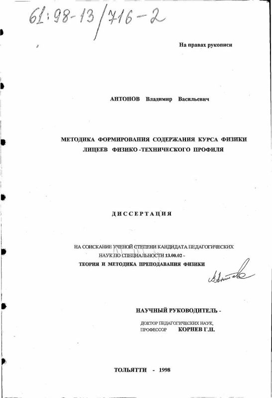 Титульный лист Методика формирования содержания курса физики лицеев физико-технического профиля