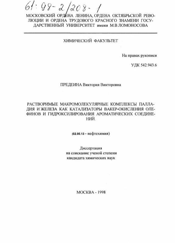 Титульный лист Растворимые макромолекулярные комплексы палладия и железа как катализаторы Вакер-окисления и олефинов и гидроксилирования ароматических соединений