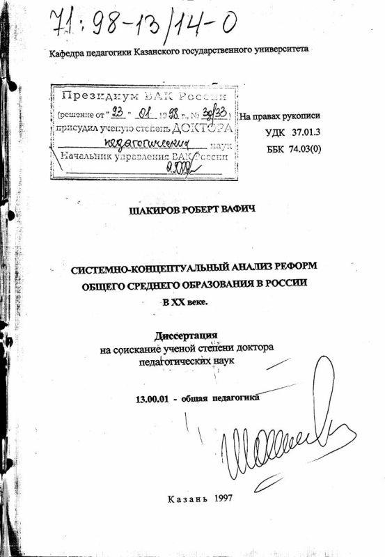 Титульный лист Системно-концептуальный анализ реформ общего среднего образования в России в ХХ веке