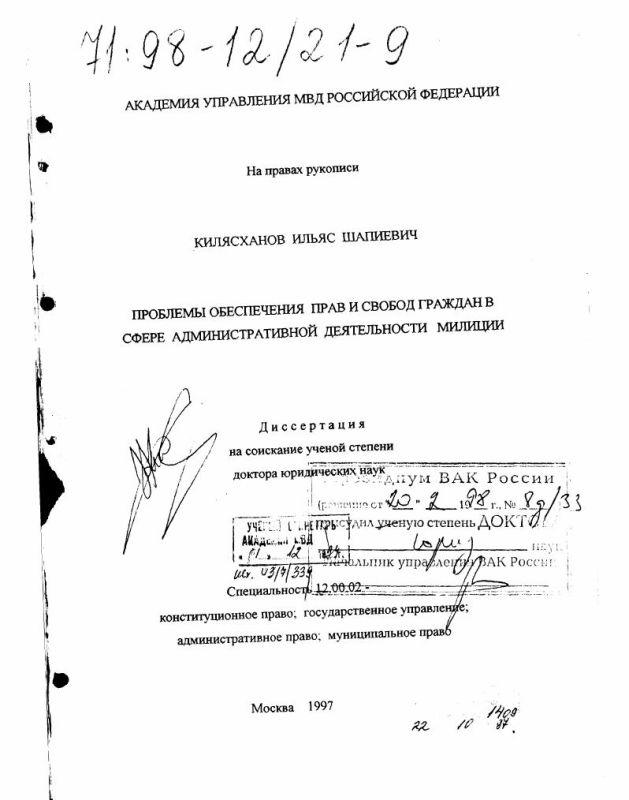 Титульный лист Проблемы обеспечения прав и свобод граждан в сфере административной деятельности милиции