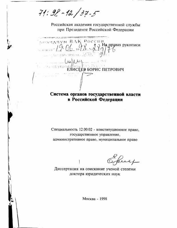 Титульный лист Система органов государственной власти в Российской Федерации