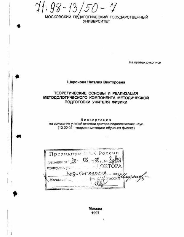 Титульный лист Теоретические основы и реализация методологического компонента методической подготовки учителя физики