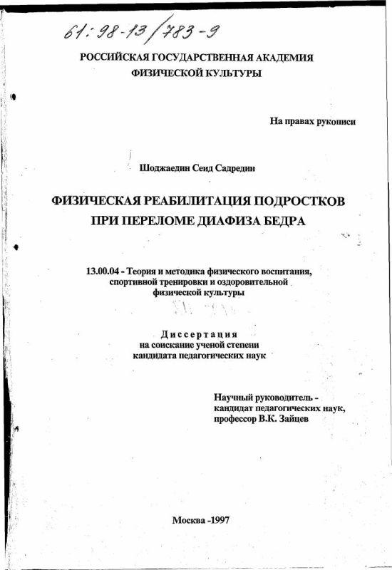 Титульный лист Физическая реабилитация подростков при переломе диафиза бедра