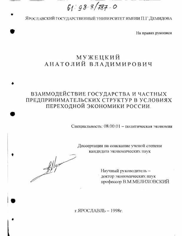 Титульный лист Взаимодействие государства и частных предпринимательских структур в условиях переходной экономики России