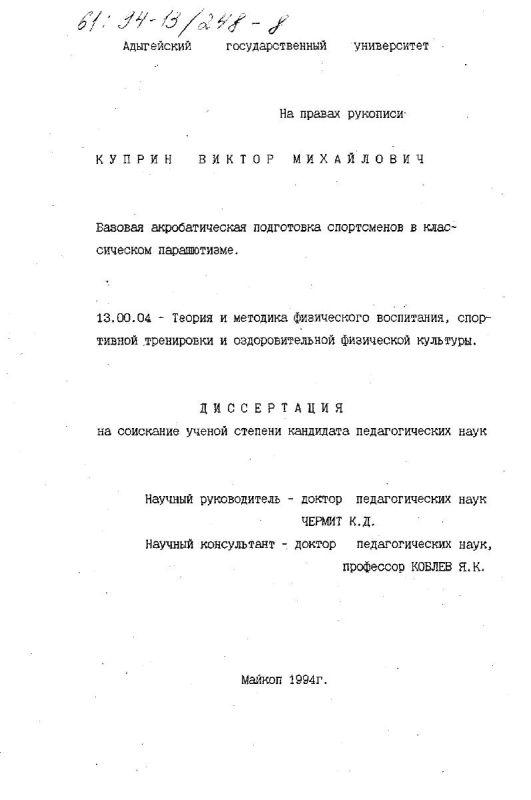 Титульный лист Базовая акробатическая подготовка спортсменов в классическом парашютизме