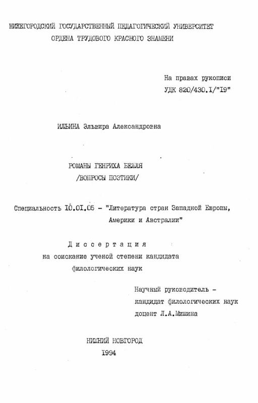 Титульный лист Романы Генриха Белля : (Вопр. поэтики)