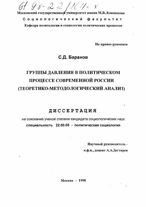 Титульный лист Группы давления в политическом процессе современной России : Теорет.-методол. анализ