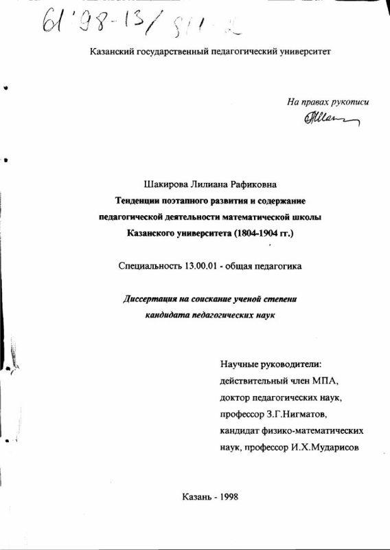 Титульный лист Тенденции поэтапного развития и содержание педагогической деятельности математической школы Казанского университета, 1804-1904 гг.