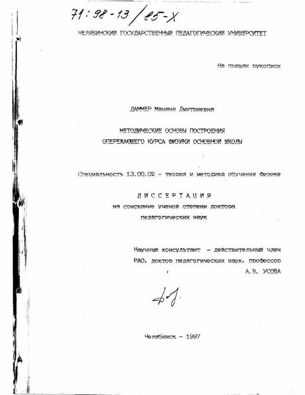 Титульный лист Методические основы построения опережающего курса физики основной школы