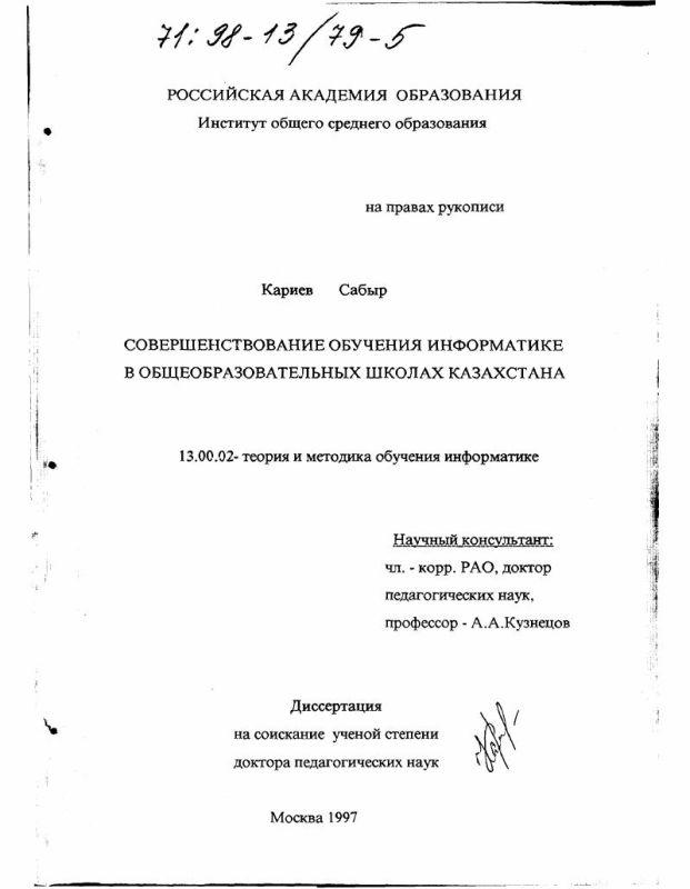 Титульный лист Совершенствование обучения информатике в общеобразовательных школах Казахстана