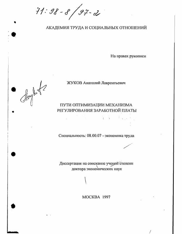 Титульный лист Пути оптимизации механизма регулирования заработной платы