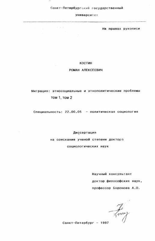 Титульный лист Миграция : Этносоц. и этнополит. проблемы