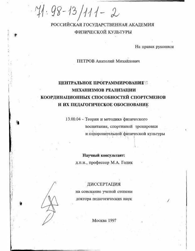 Титульный лист Центральное программирование механизмов реализации координационных способностей спортсменов и их педагогическое обоснование