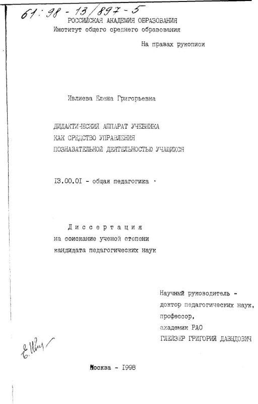 Титульный лист Дидактический аппарат учебника как средство управления познавательной деятельностью учащихся