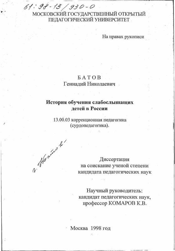 Титульный лист История обучения слабослышащих детей в России