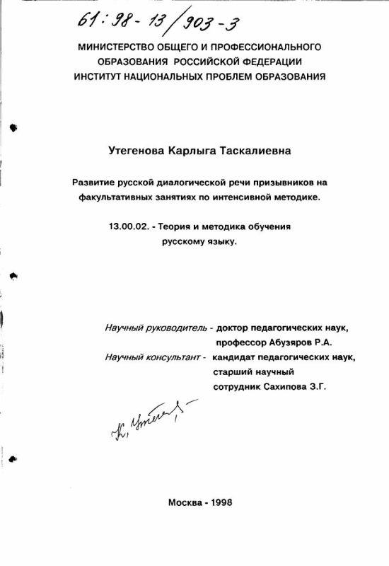 Титульный лист Развитие русской диалогической речи призывников на факультативных занятиях по интенсивной методике