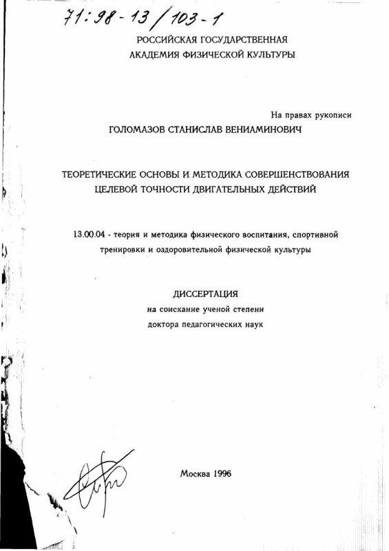 Титульный лист Теоретические основы и методика совершенствования целевой точности двигательных действий