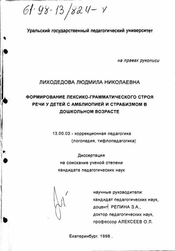 Титульный лист Формирование лексико-грамматического строя речи у детей с амблиопией и страбизмом в дошкольном возрасте