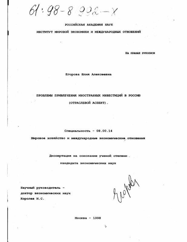 Титульный лист Проблемы привлечения иностранных инвестиций в Россию : Отраслевой аспект
